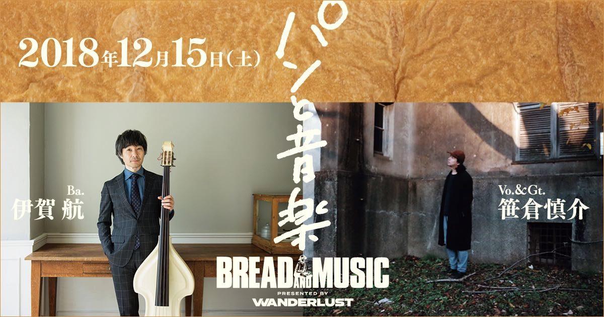 店内イベント「パンと音楽」を開催いたします