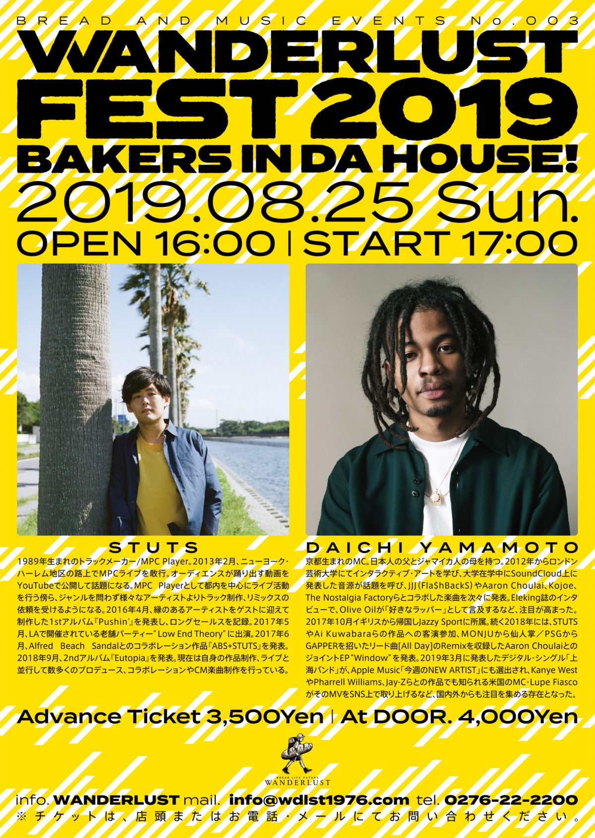 【交通のご案内】WANDERLUST FEST 2019 Bakers In Da House!