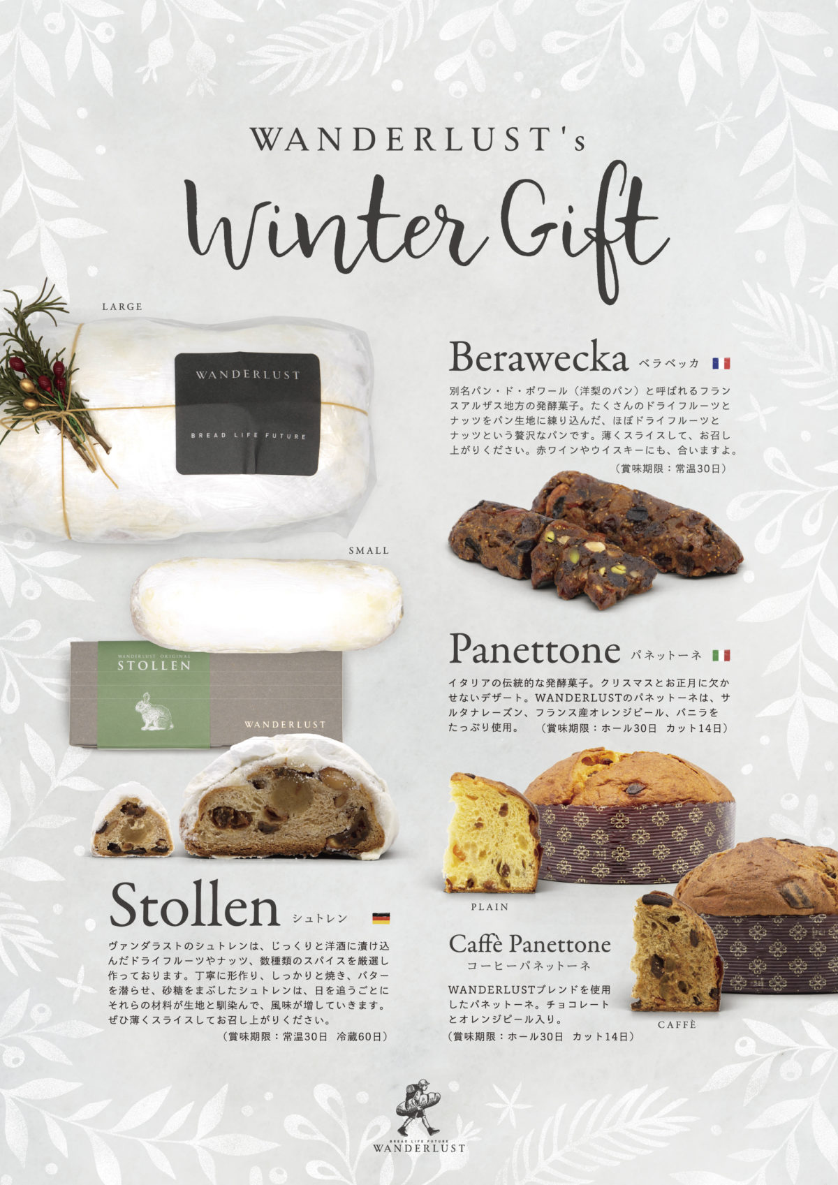 WANDERLUST's Winter Giftのご紹介